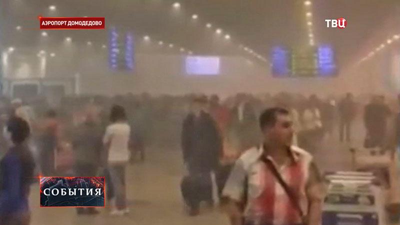 "Пожар в аэропорту ""Домодедово"""