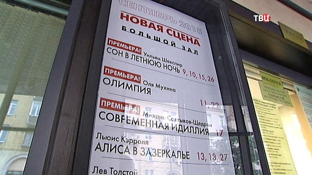"Афиша ""Мастерской Петра Фоменко"""