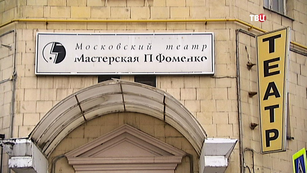 """Театр """"Мастерская Петра Фоменко"""""""