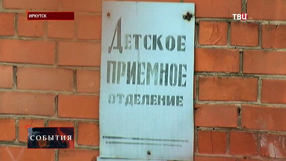 Детское отделение больницы Иркутска