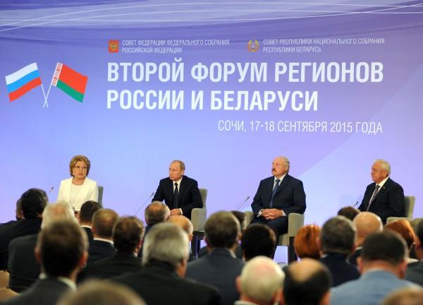 Пленарное заседание Второго форума регионов России и Белоруссии в Сочи
