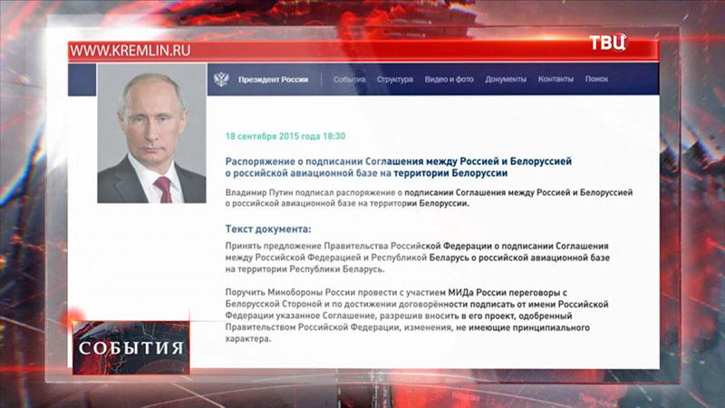 Соглашение между Россией и Белоруссией о создании на территории республики российской авиационной базы