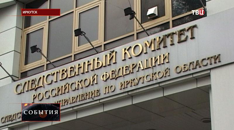 Следственный комитет РФ в Иркутске