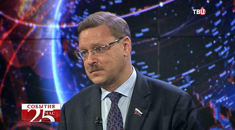 Константин Косачёв, председатель Комитета Совета Федерации по международным делам
