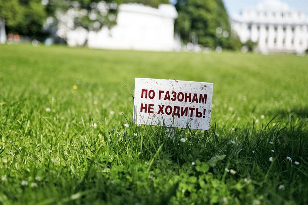 Табличка - По газонам не ходить
