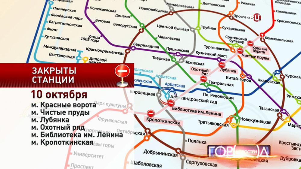 Закрытие участка Сокольнической ветки метро