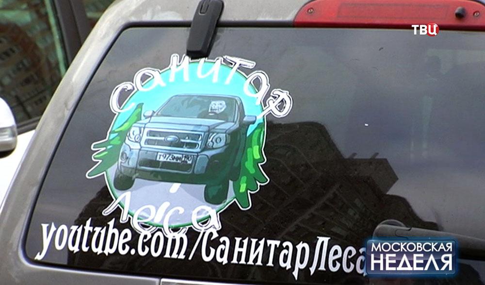"""""""Санитар леса"""" борется за соблюдение правил дорожного движения"""