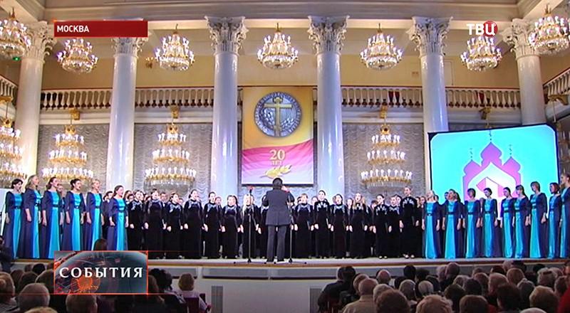 Праздничный концерт, посвящённый 20-летию Международного общественного фонда единства православных народов