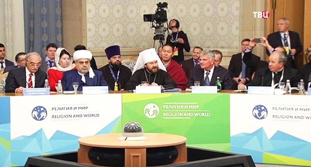 """Третий международный форум """"Религия и мир"""""""