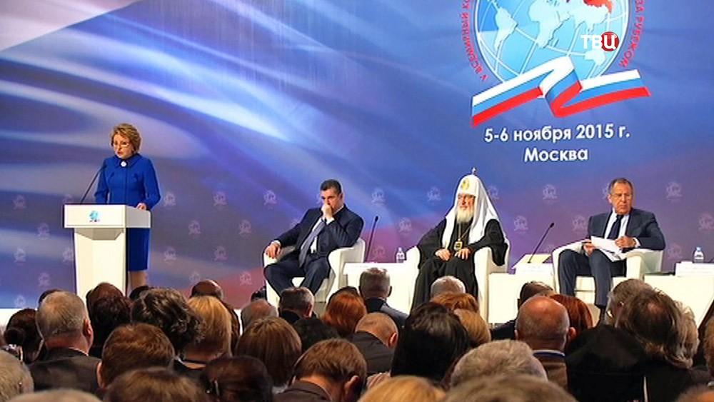 Председатель Совета Федерации Валентина Матвиенко на Всемирном конгрессе соотечественников