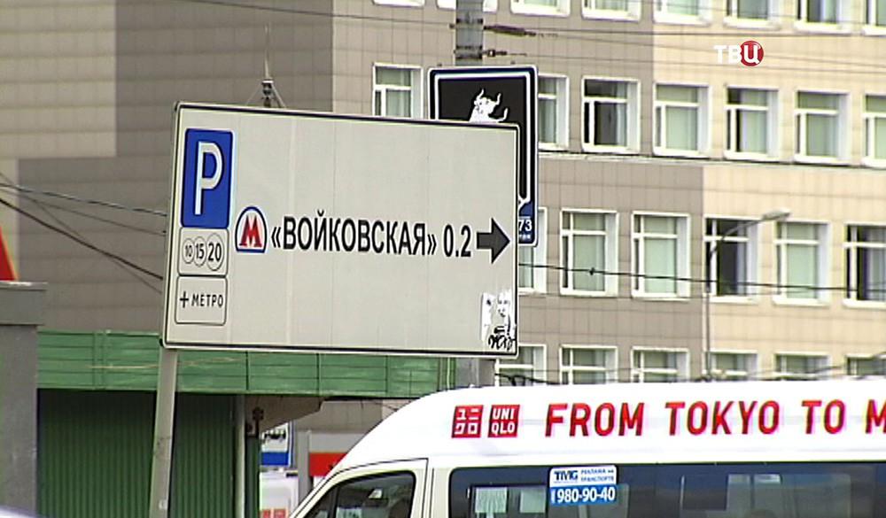 """Указатель паркинга у станции метро """"Войковская"""""""