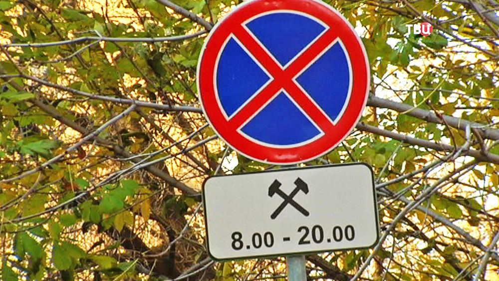 Дорожный знак, разрешающий ночную парковку