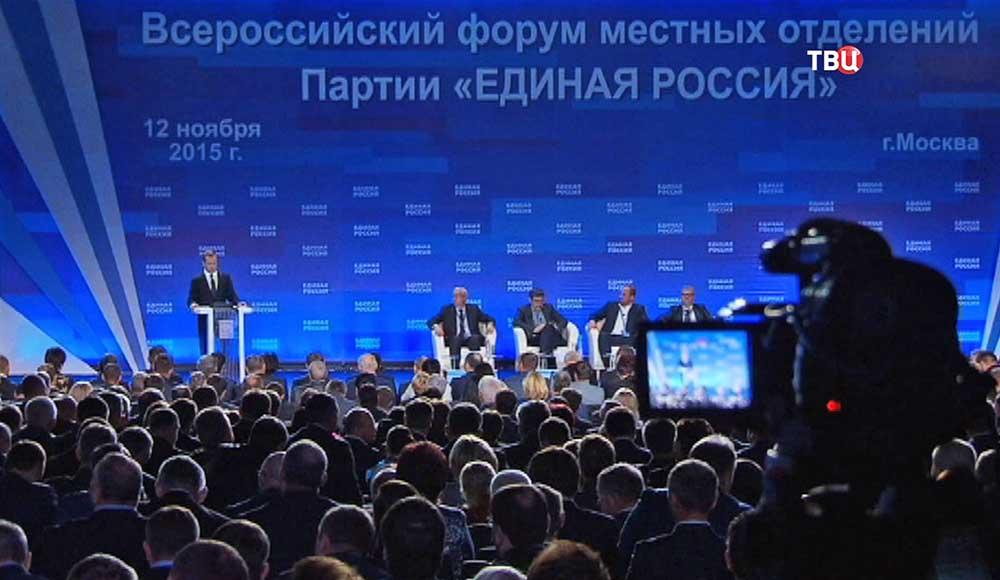 """Форум партии """"Единая Россия"""""""