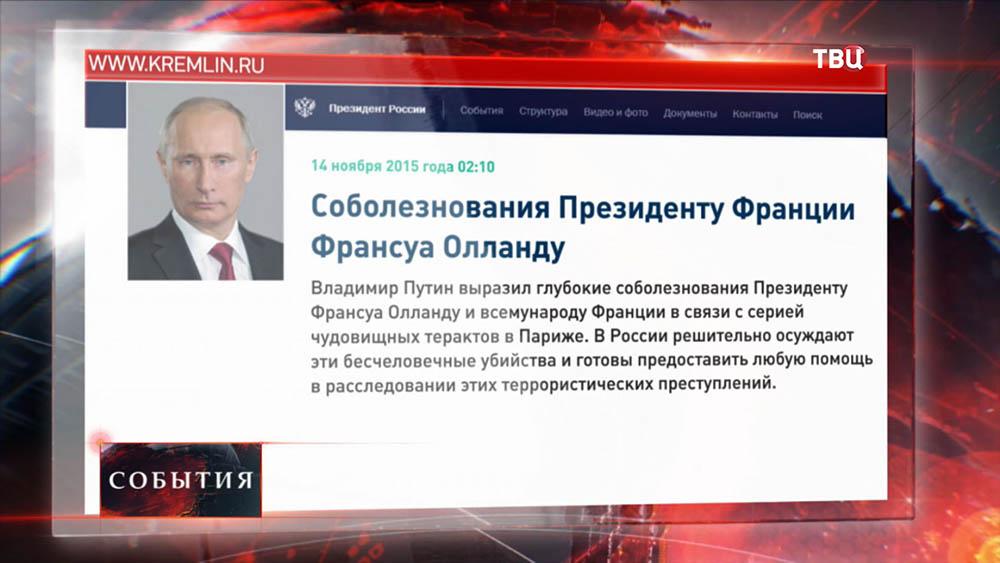 Соболезнования от Владимира Путина