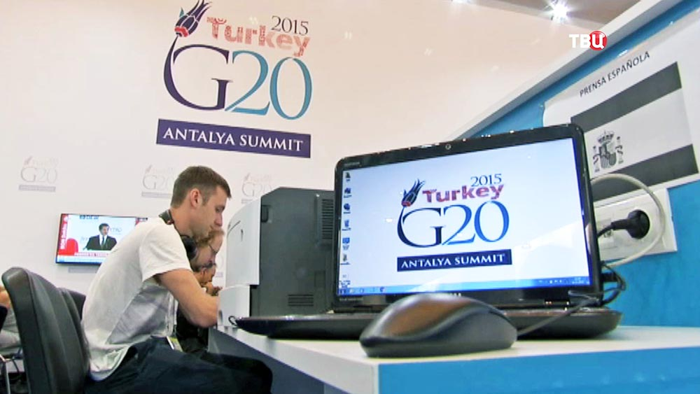 Пресс-центр на саммите G20
