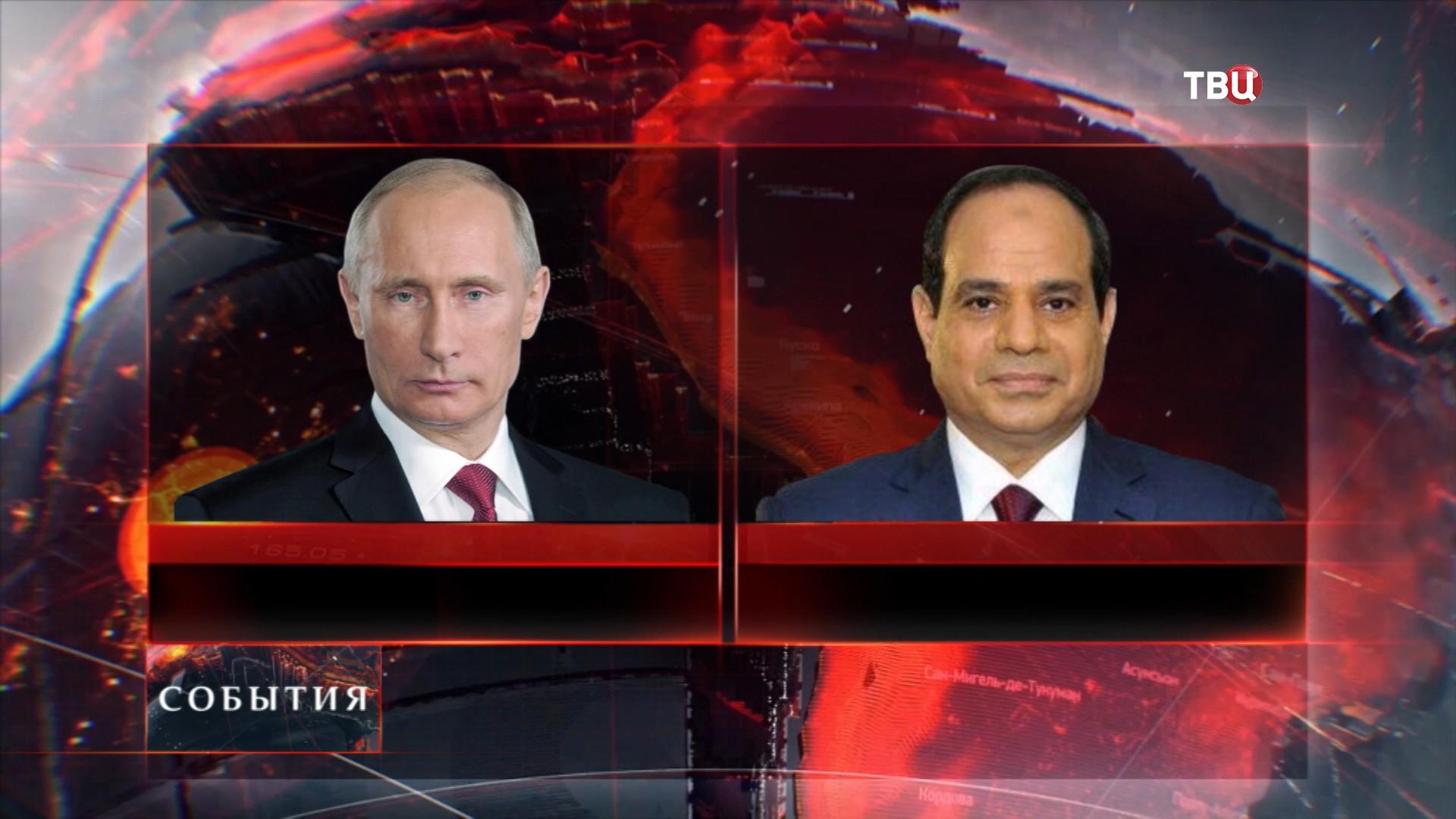 Президент России Владимир Путин и президент Египта Абдель Фаттах