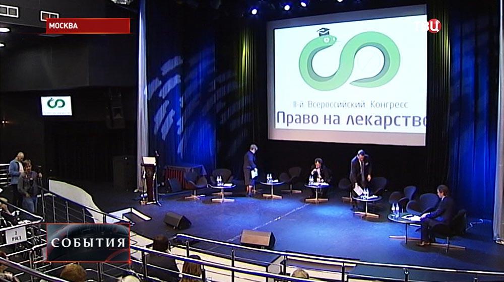 """Всероссийский конгресс """"Право на лекарство"""""""