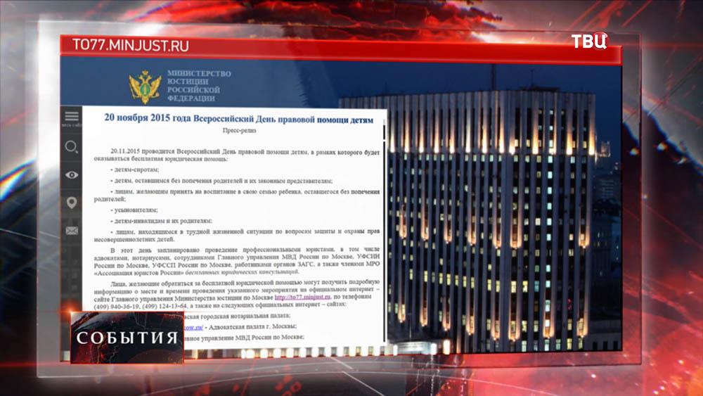 Сайт главного управления Министерства юстиции по Москве