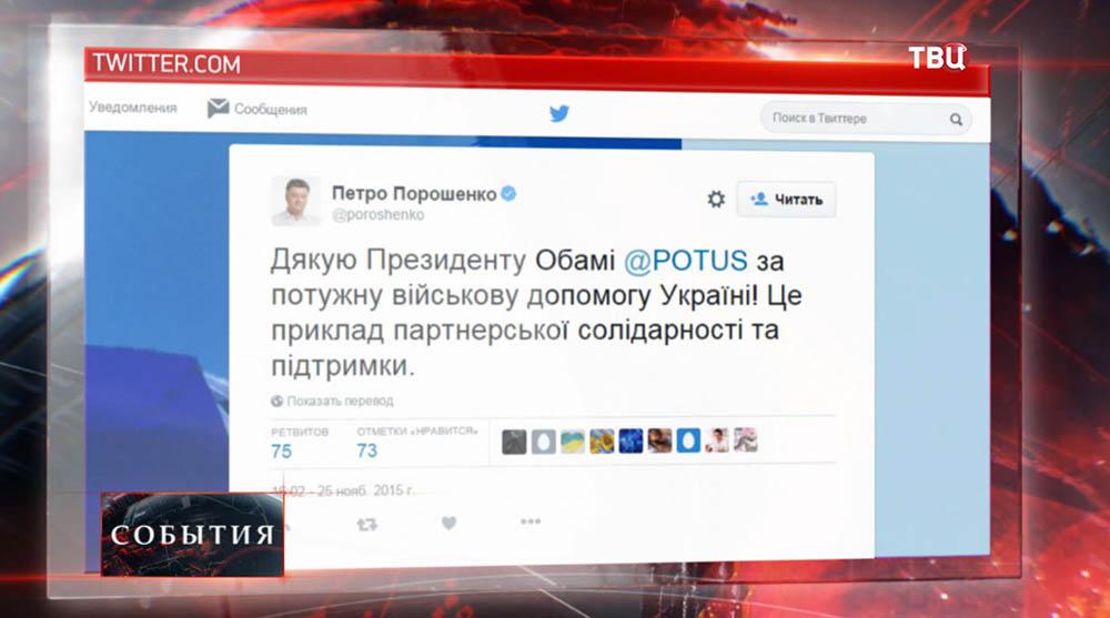 """Порошенко поблагодарит Барака Обаму за """"мощную военную помощь Украине"""""""