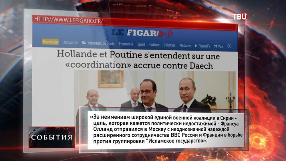 Французская газета Le Figaro