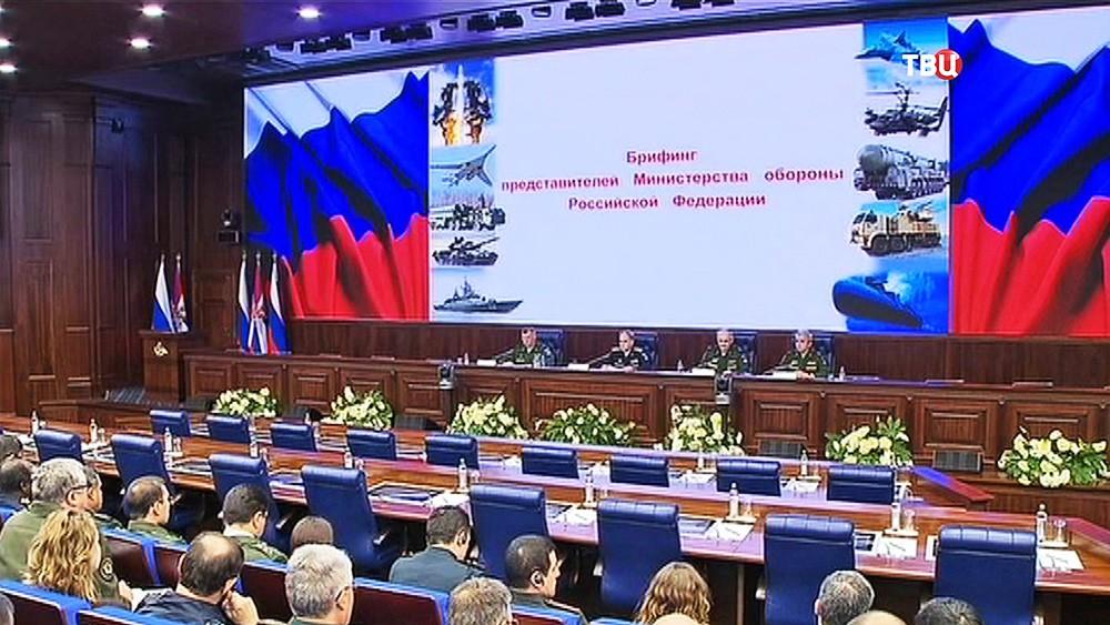 Брифинг Минобороны Российской Федерации