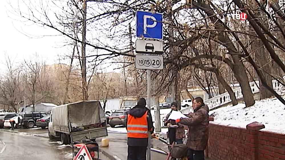 Установка знака парковки