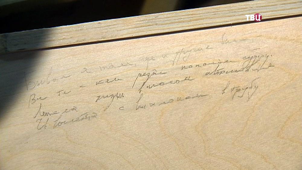 Стихотворение предположительно написанное Высоцким