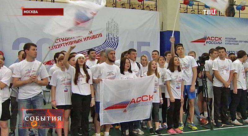 Всероссийский форум студенческих спортивных клубов