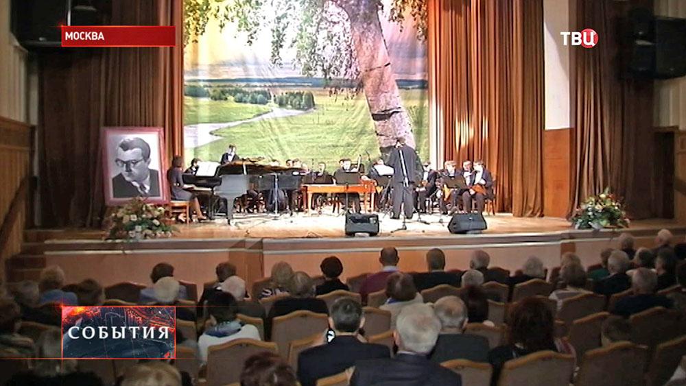 Концерт памяти композитора Георгия Свиридова