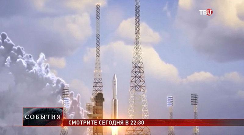 Старт ракета-носителя