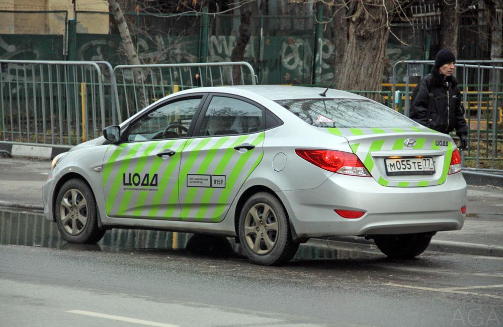 Автомобиль ЦОДД