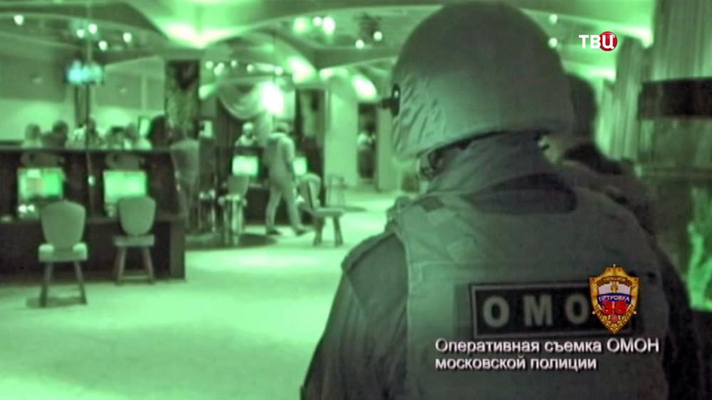 Бойцы ОМОН в подпольном игровом клубе