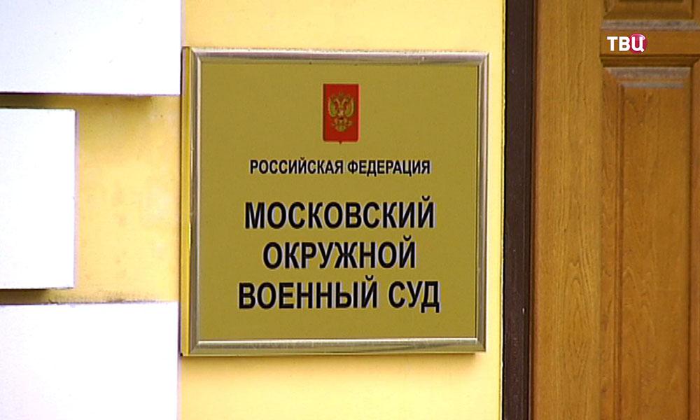 Двоих присяжных поделу обубийстве Немцова удалили иззала суда