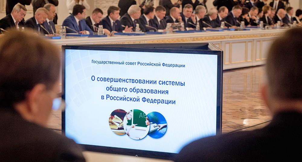 Заседание Госсовета по вопросам совершенствования системы общего образования в Российской Федерации