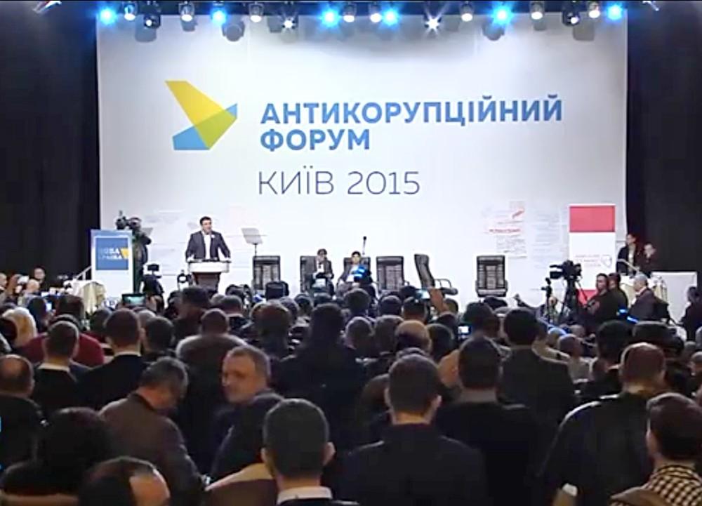 Антикоррупционный Форум в Киеве