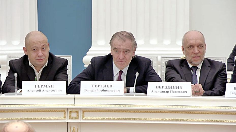 Алексей Герман, Валерий Гергиев и Александр Вершинин