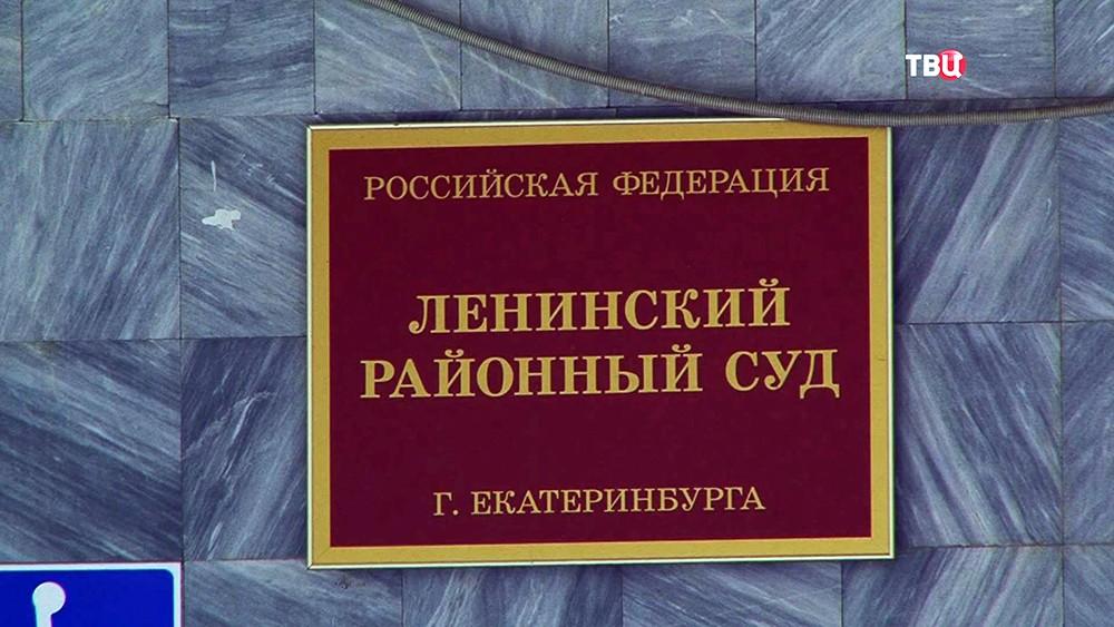 Ленинский суд Екатеринбурга