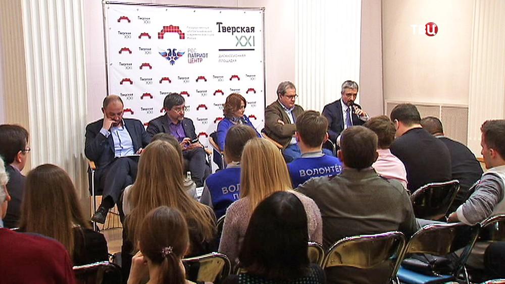 """Заседание дискуссионной площадки """"Тверской — XXI"""""""