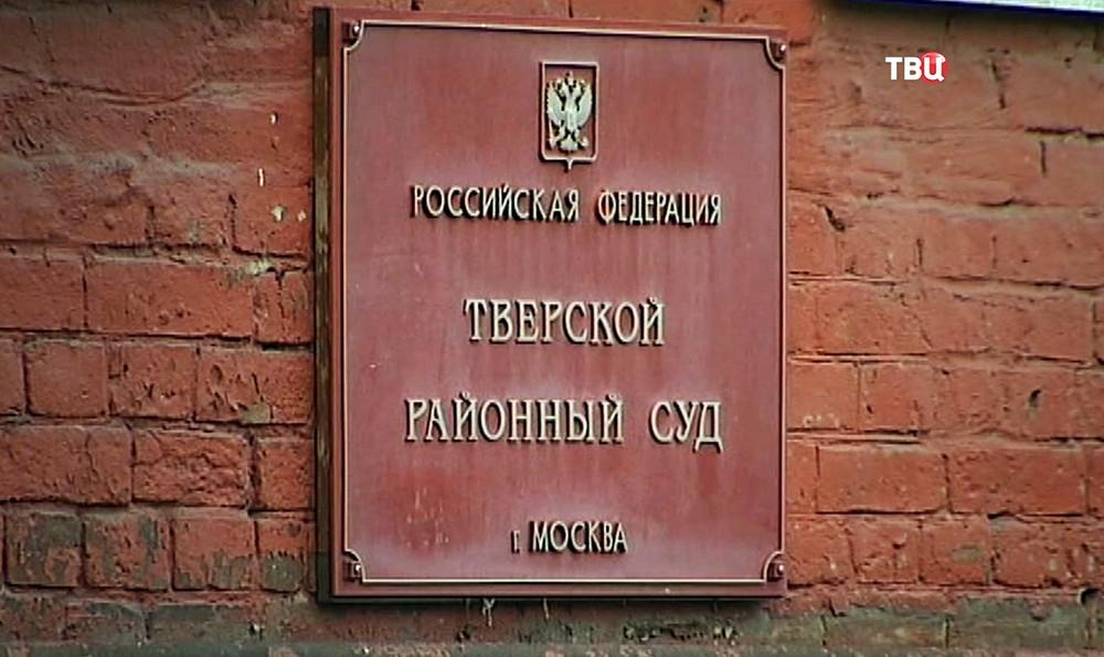 Тверской суд Москвы