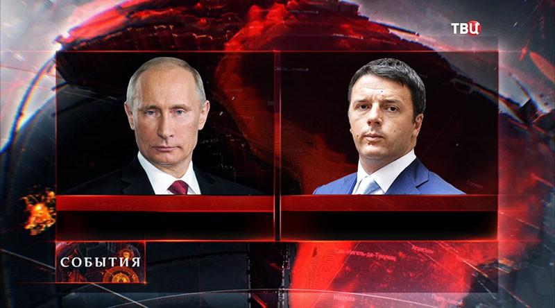 Президент России Владимир Путин и председатель Совета министров Италии Маттео Ренци