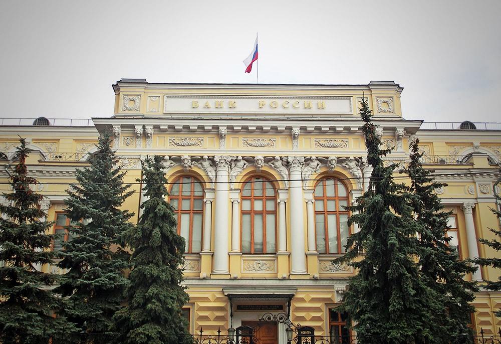 Здание Центробанка России