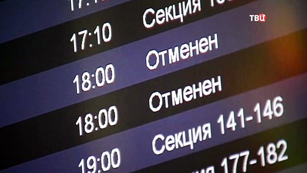 Отмененные рейсы на табло в аэропорту