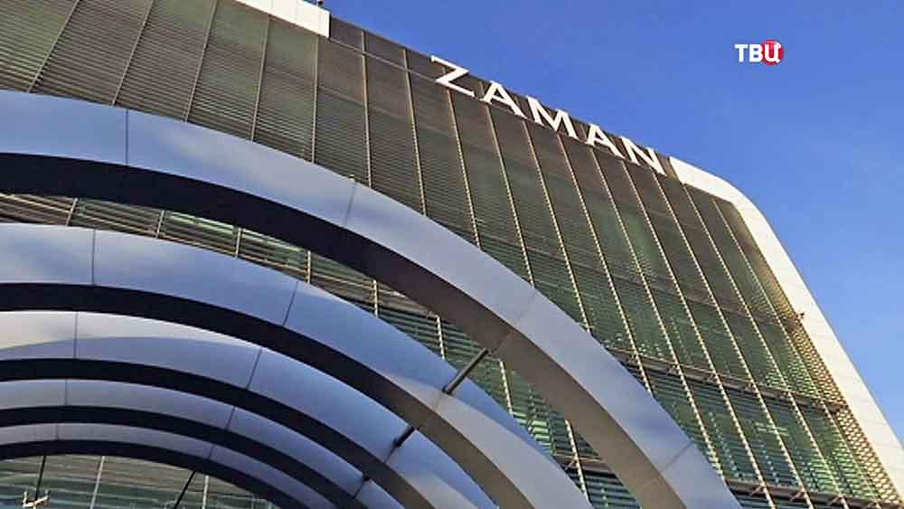 Здание турецкой газеты Zaman