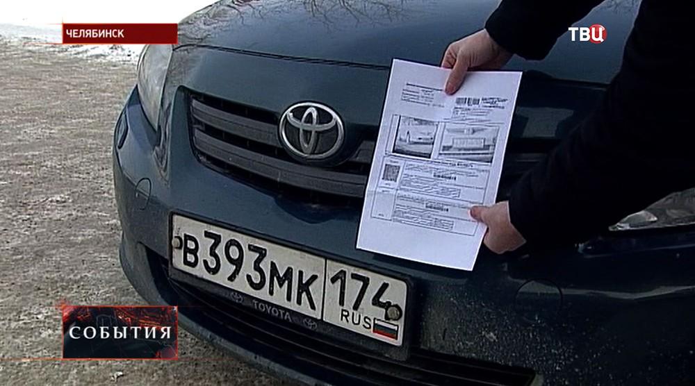 Автовладелец сверяет автомобильный номер c письмом ГИБДД