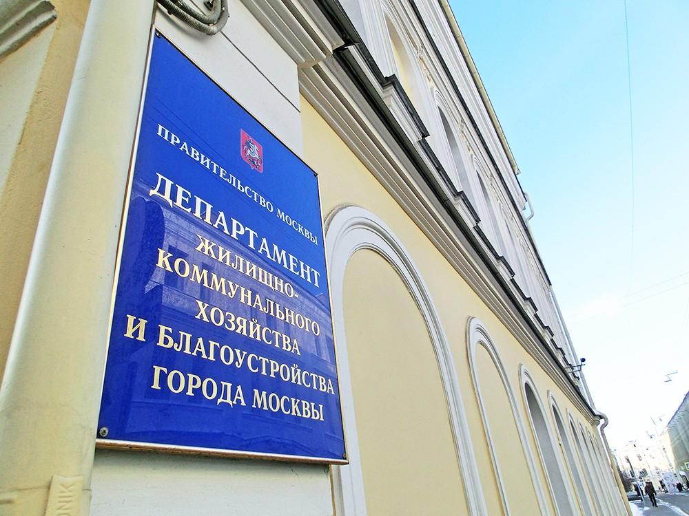 Департамент ЖКХ и благоустройства города Москвы