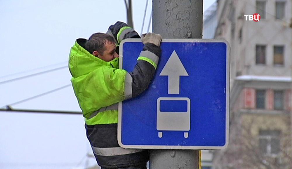 Дорожный знак выделенной полосы для общественного транспорта