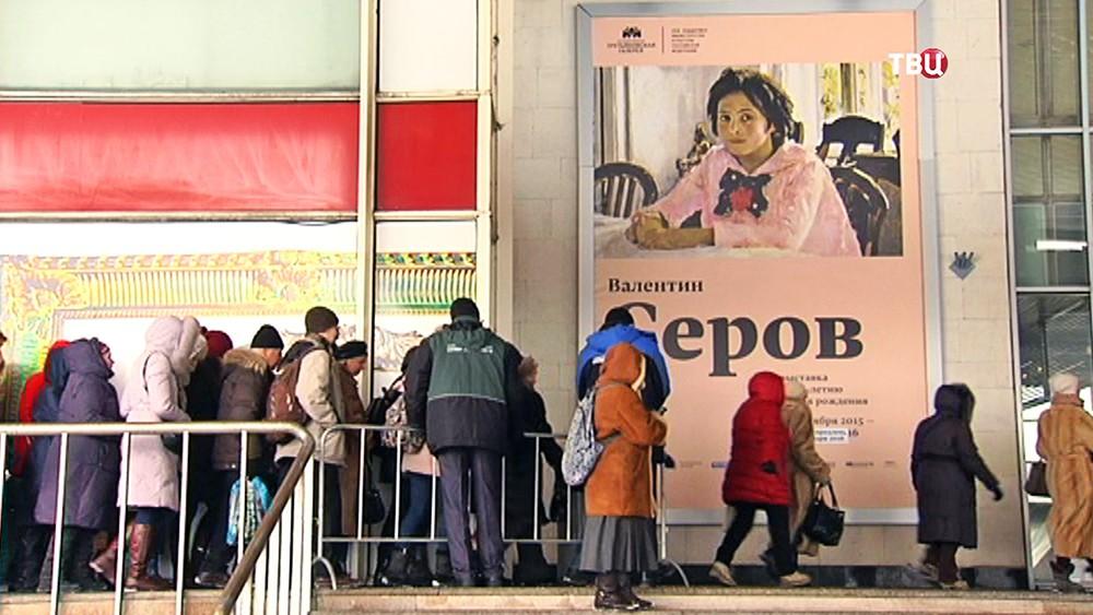 Очередь на выставку Валентина Серова в Государственной Третьяковской галерее