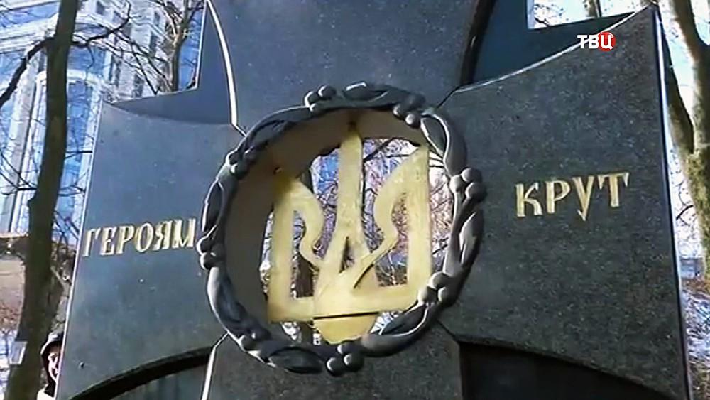 Памятник героям Крут на Украине