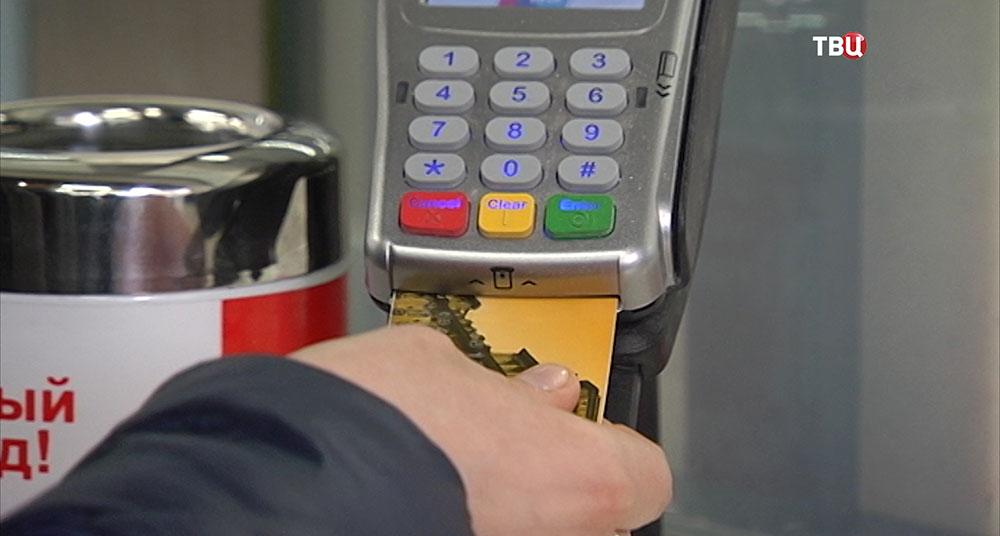 Оплата билета банковской картой