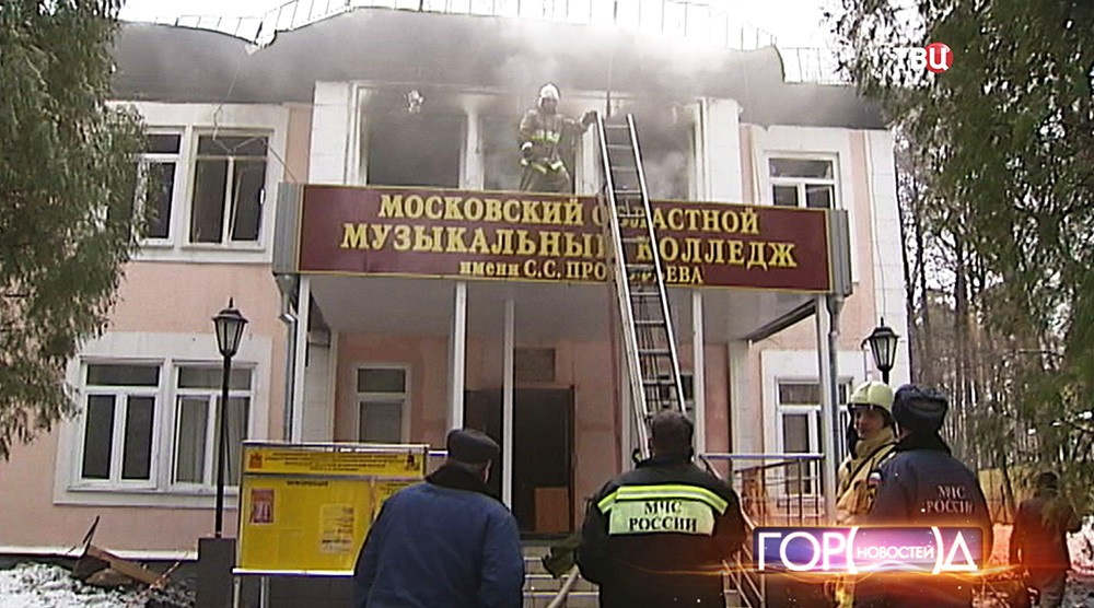 Сотрудники МЧС ликвидируют последствия пожара в музколледже в Пушкине